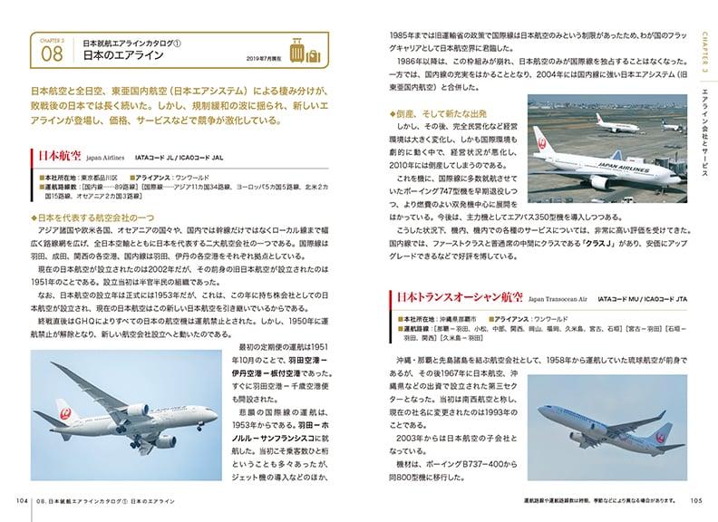 旅客機 エア ライン 検定