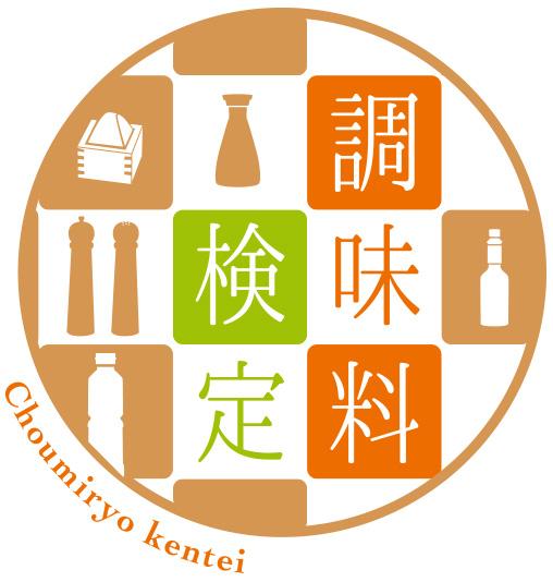 検定紹介 - 調味料検定 - 日販の...