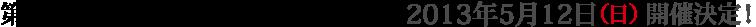 第1回 日本城郭検定【日本100名城編】 2012年11月11日(日)開催決定!